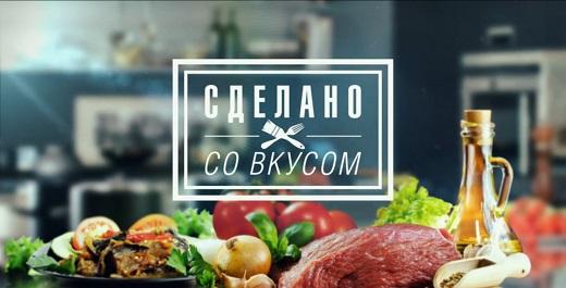 sdelano_so_vkusom_16seriya